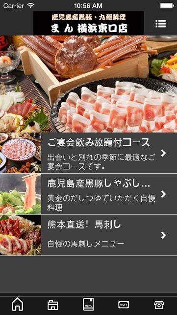 鹿児島産黒豚&九州料理 まん 横浜東口店のスクリーンショット_4