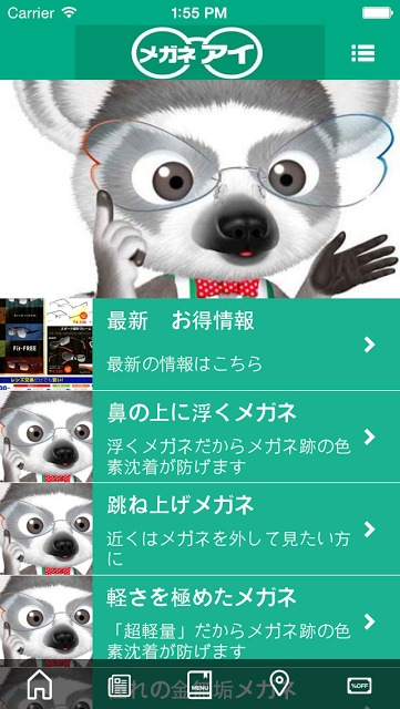 メガネのアイ衣山店のスクリーンショット_3