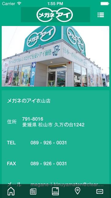 メガネのアイ衣山店のスクリーンショット_4