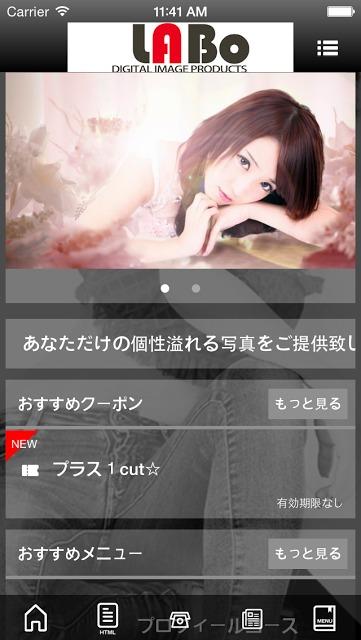 スタジオLABoのスクリーンショット_1