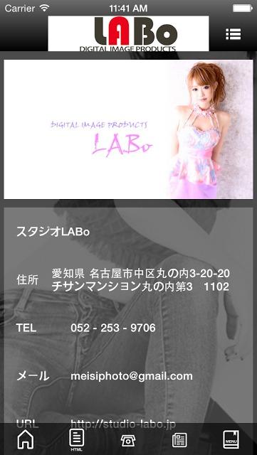 スタジオLABoのスクリーンショット_3