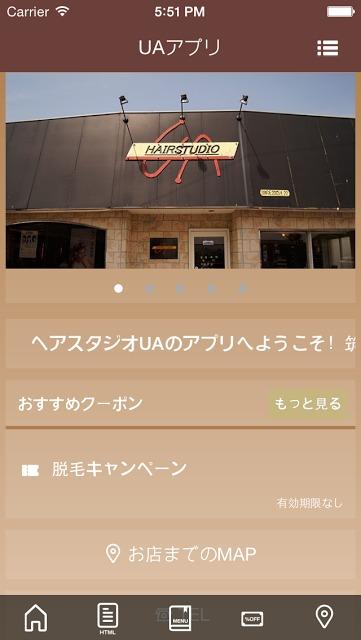 ヘアスタジオUAのスクリーンショット_1