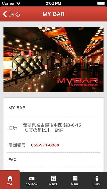 MyBarのスクリーンショット_2