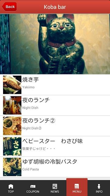 Bar Kobayashiから愉快な仲間たちへのスクリーンショット_3
