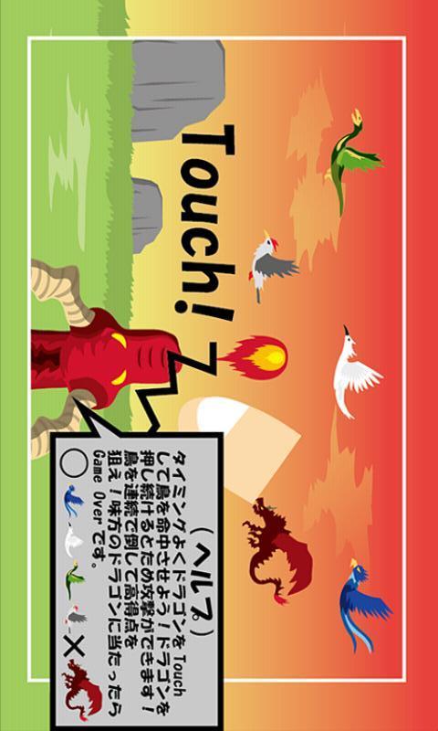 爽快!ドラゴンファイヤーのスクリーンショット_2