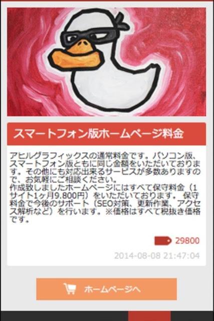 duckのスクリーンショット_3