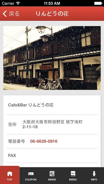 Cafe&Bar りんどうの花のスクリーンショット_2