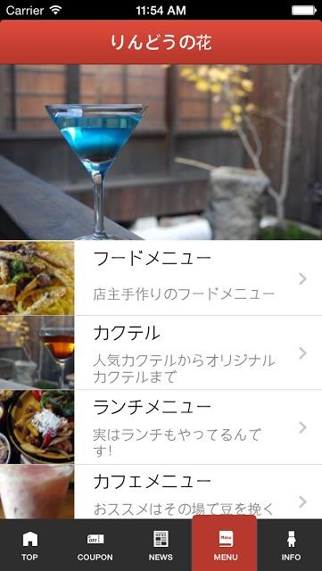 Cafe&Bar りんどうの花のスクリーンショット_3
