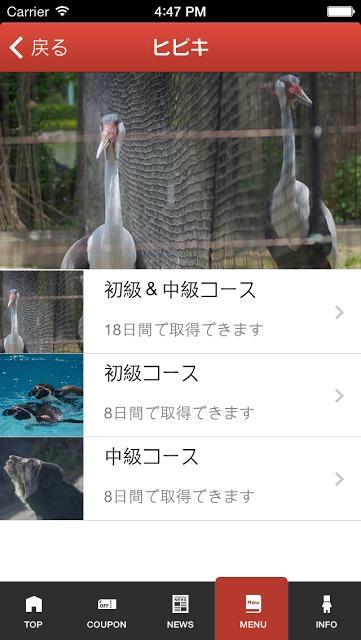 ヒビキのスクリーンショット_4