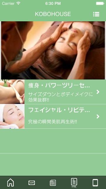 KOBOHOUSE 小顔・美容矯正専門店のスクリーンショット_1