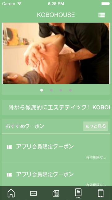 KOBOHOUSE 小顔・美容矯正専門店のスクリーンショット_2