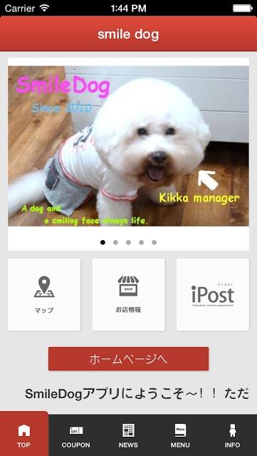 Smile Dogのスクリーンショット_1