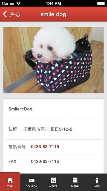 Smile Dogのスクリーンショット_2