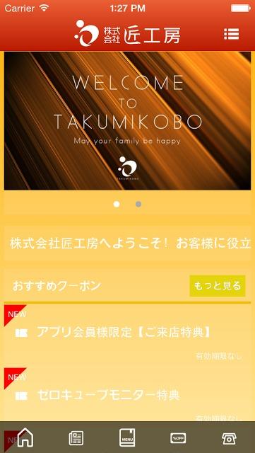 匠工房【公式アプリ】のスクリーンショット_1