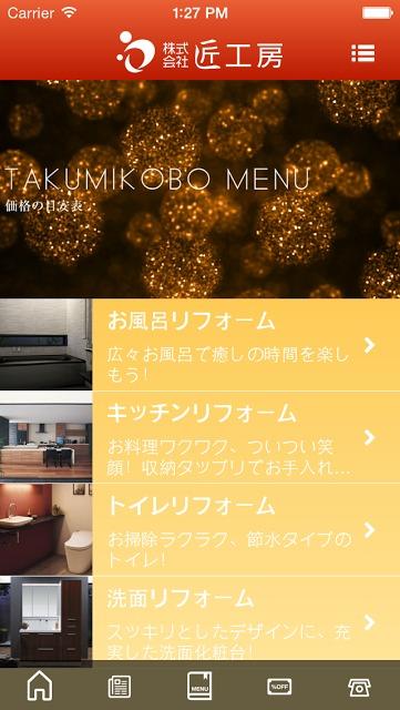 匠工房【公式アプリ】のスクリーンショット_3