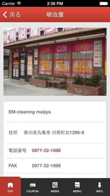 EM-cleaning MEIJIYAのスクリーンショット_2