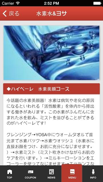 水素水&YOSAのスクリーンショット_3
