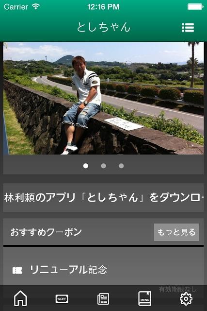としちゃんのスクリーンショット_1