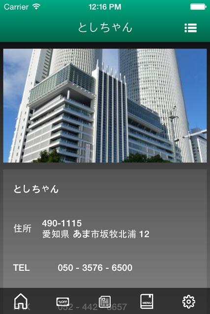 としちゃんのスクリーンショット_2