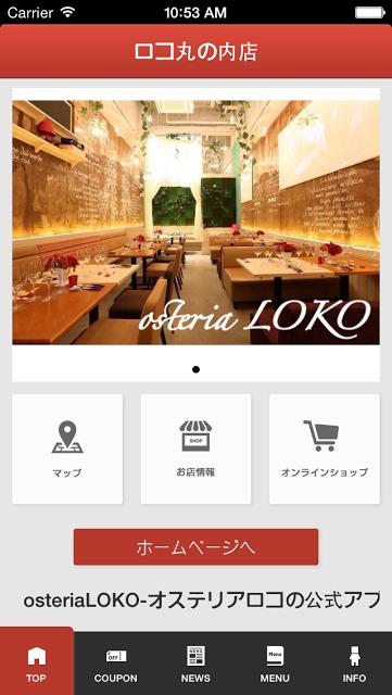 ロコ-オステリアロコ-osteriaLOKOのスクリーンショット_1