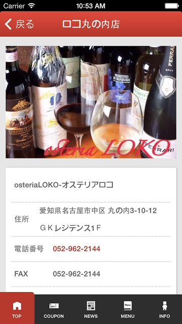 ロコ-オステリアロコ-osteriaLOKOのスクリーンショット_2