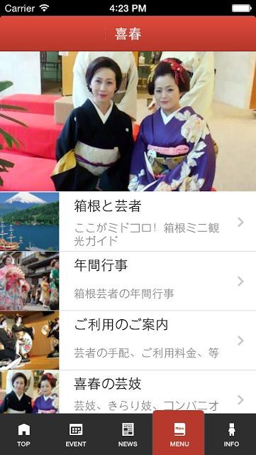 箱根湯本芸妓置屋「喜春」のスクリーンショット_3