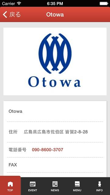 Otowaのスクリーンショット_2