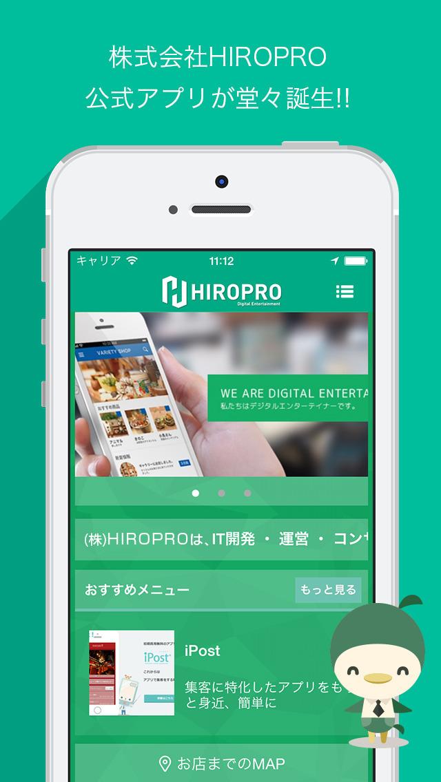 (株)HIROPROアプリのスクリーンショット_2