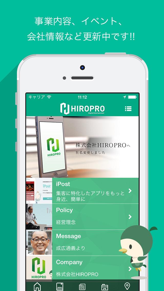 (株)HIROPROアプリのスクリーンショット_3