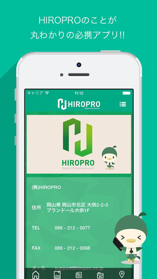 (株)HIROPROアプリのスクリーンショット_4