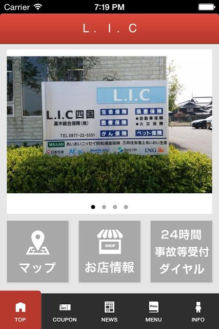 保険の総合代理店L.I.C四国のスクリーンショット_1