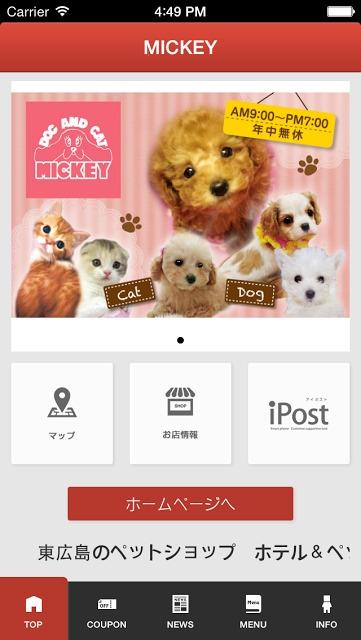 Dog&Cat MICKEYのスクリーンショット_1
