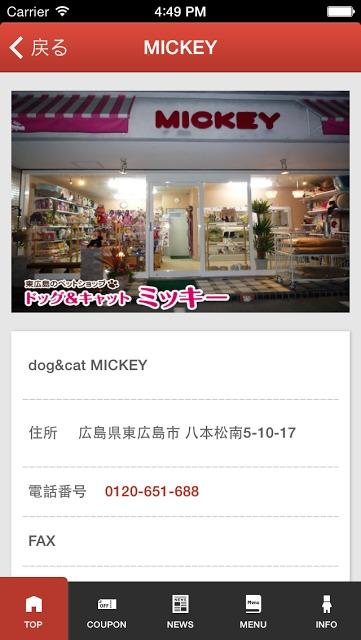 Dog&Cat MICKEYのスクリーンショット_2