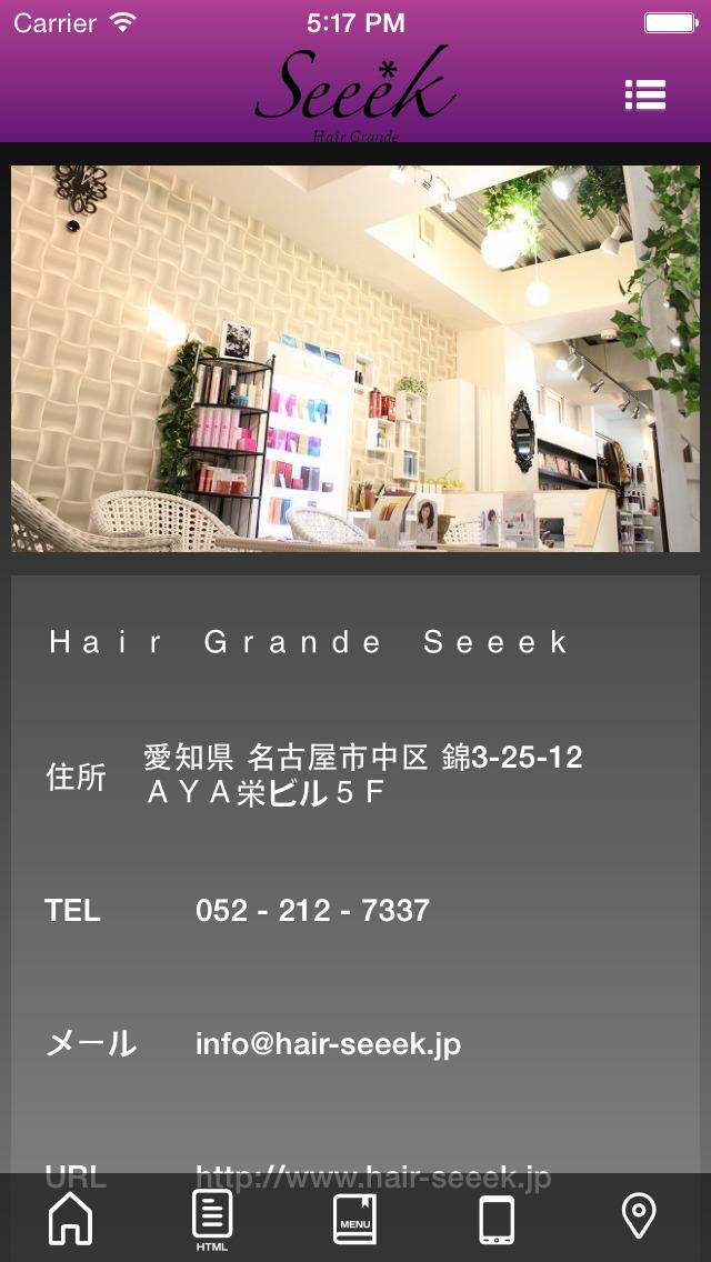 Hair Grande Seeekのスクリーンショット_2
