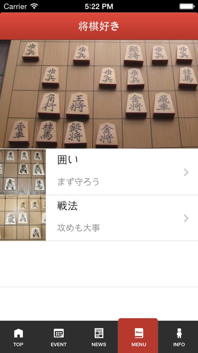 将棋好きのスクリーンショット_3