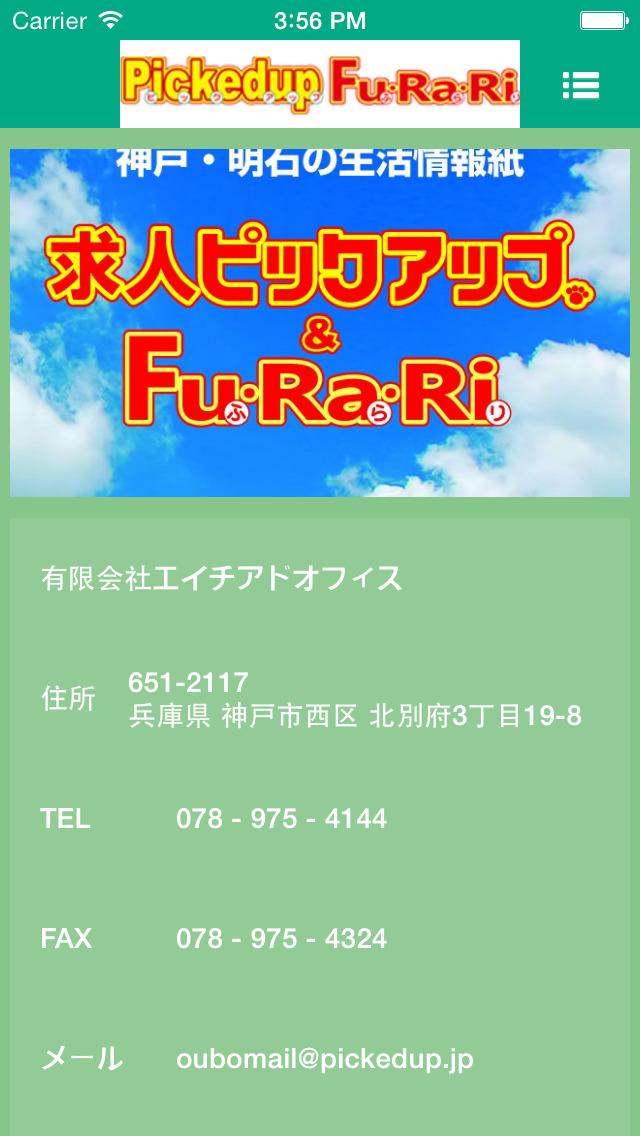 神戸明石加古川情報のスクリーンショット_3