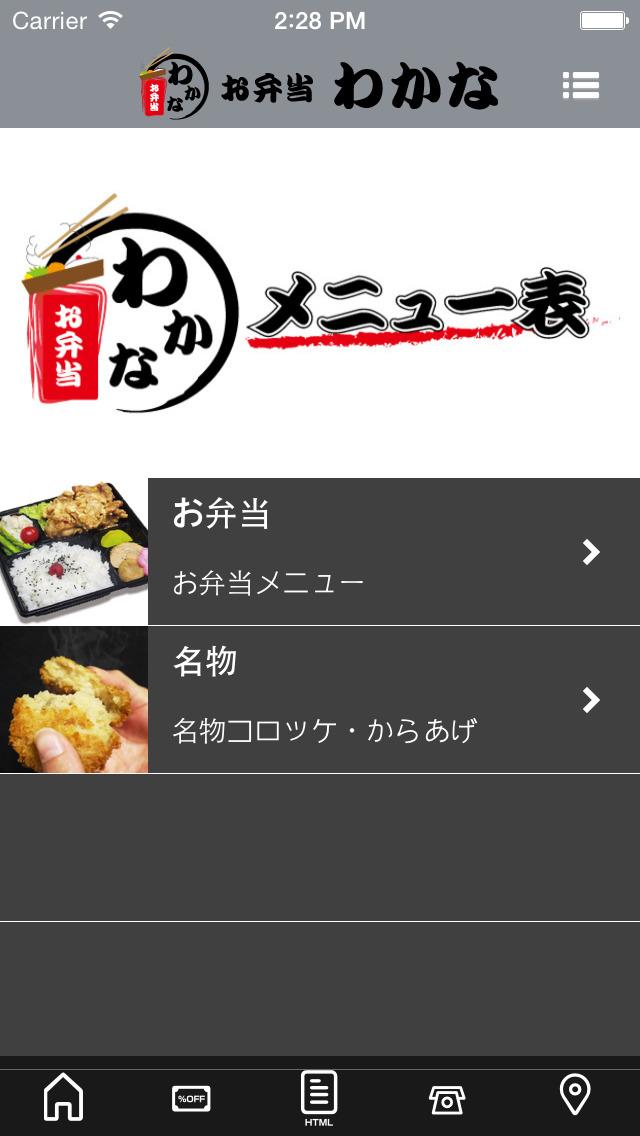 お弁当わかなのスクリーンショット_2