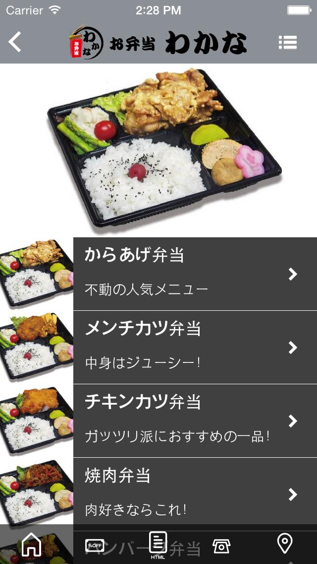 お弁当わかなのスクリーンショット_3