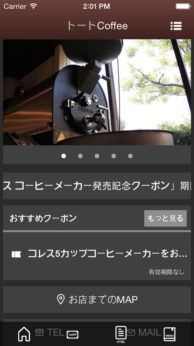 トートコーヒーのスクリーンショット_1