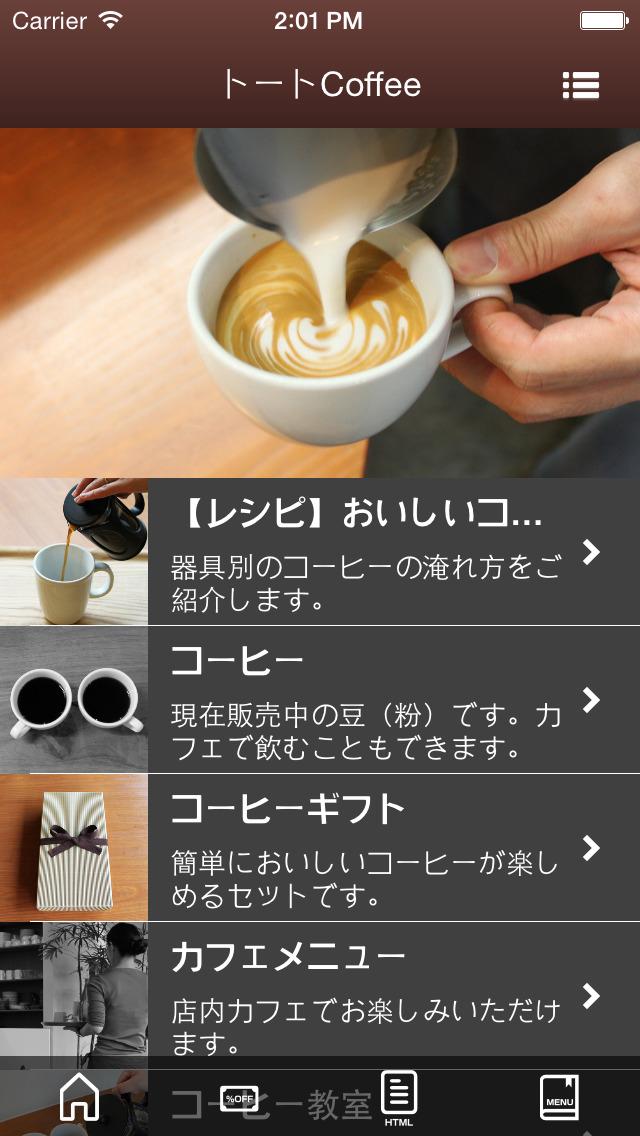 トートコーヒーのスクリーンショット_3