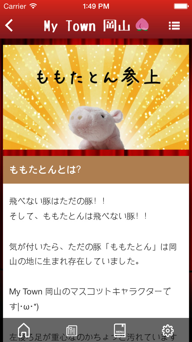 My town 岡山のスクリーンショット_4
