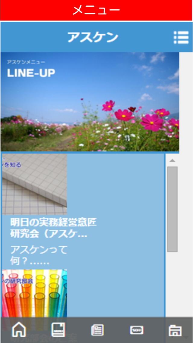 明日の実務経営意匠研究会(アスケン)公式アプリのスクリーンショット_2