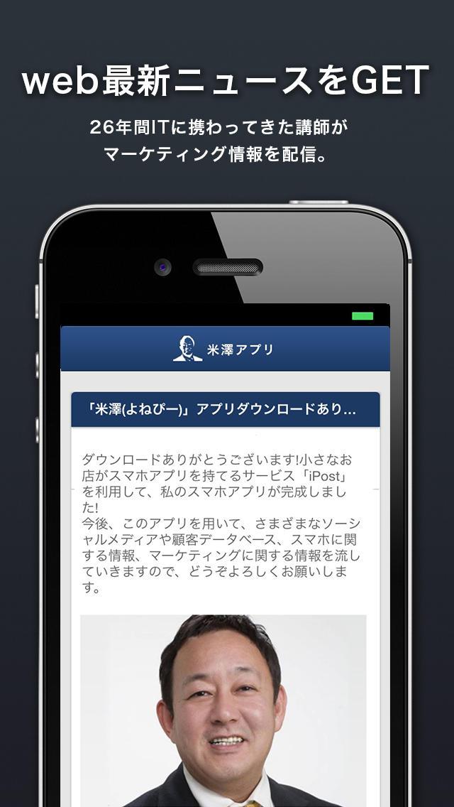 よねぴーのスクリーンショット_2