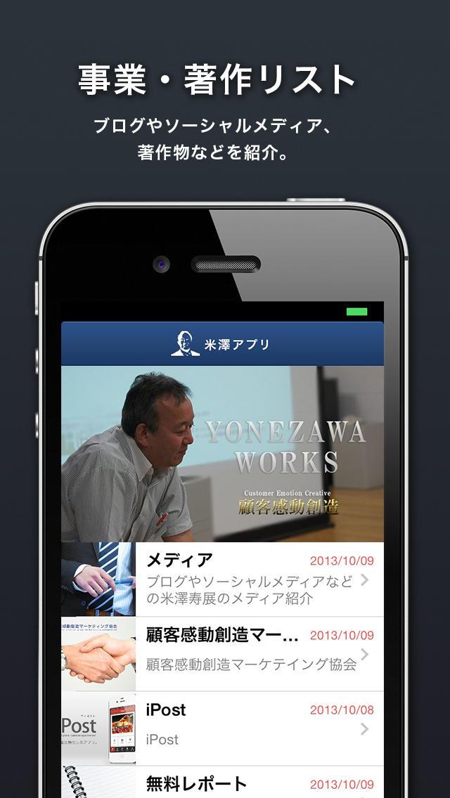 よねぴーのスクリーンショット_4