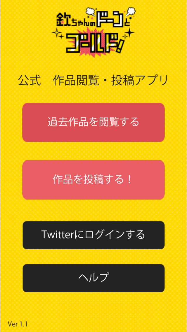 欽ちゃんのドーンとゴールド!のスクリーンショット_1