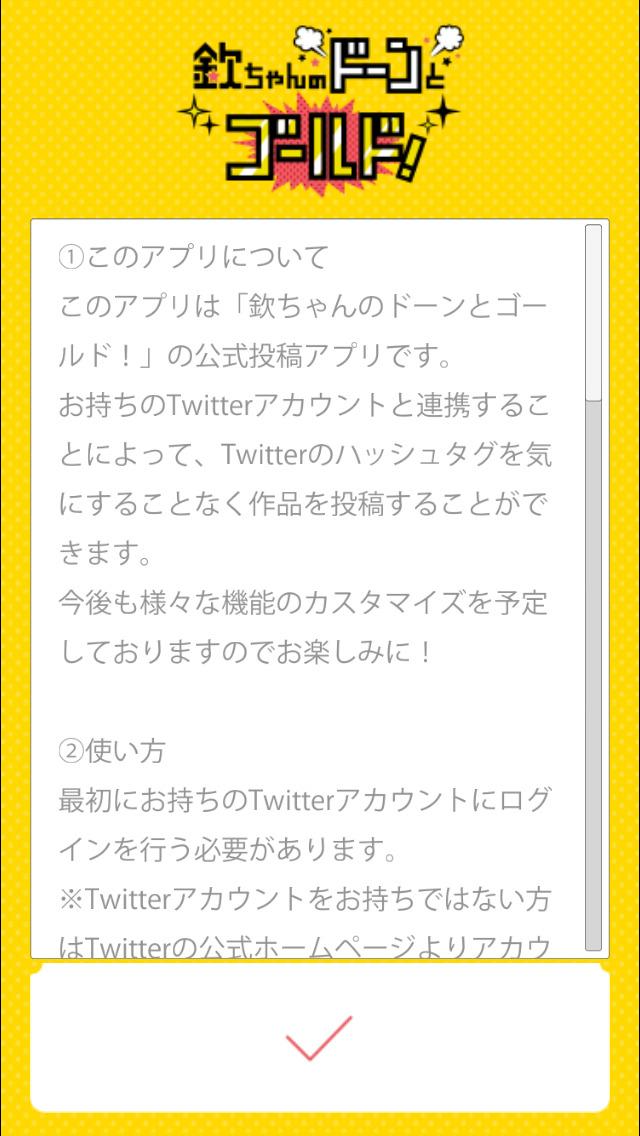 欽ちゃんのドーンとゴールド!のスクリーンショット_4
