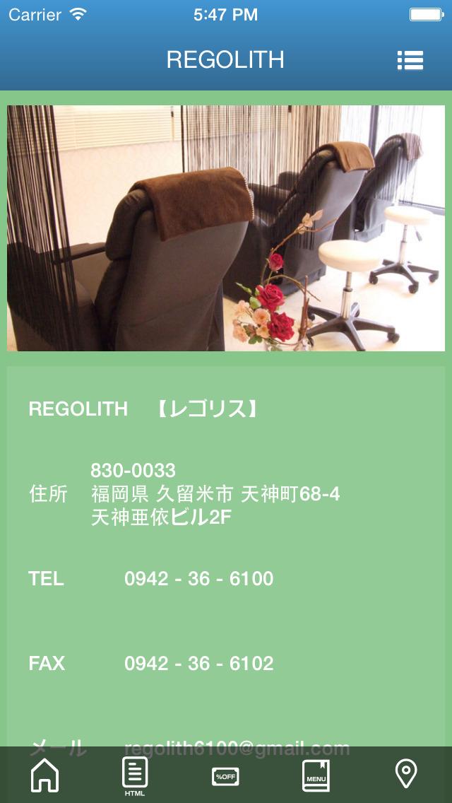 REGOLITH 久留米のスクリーンショット_3