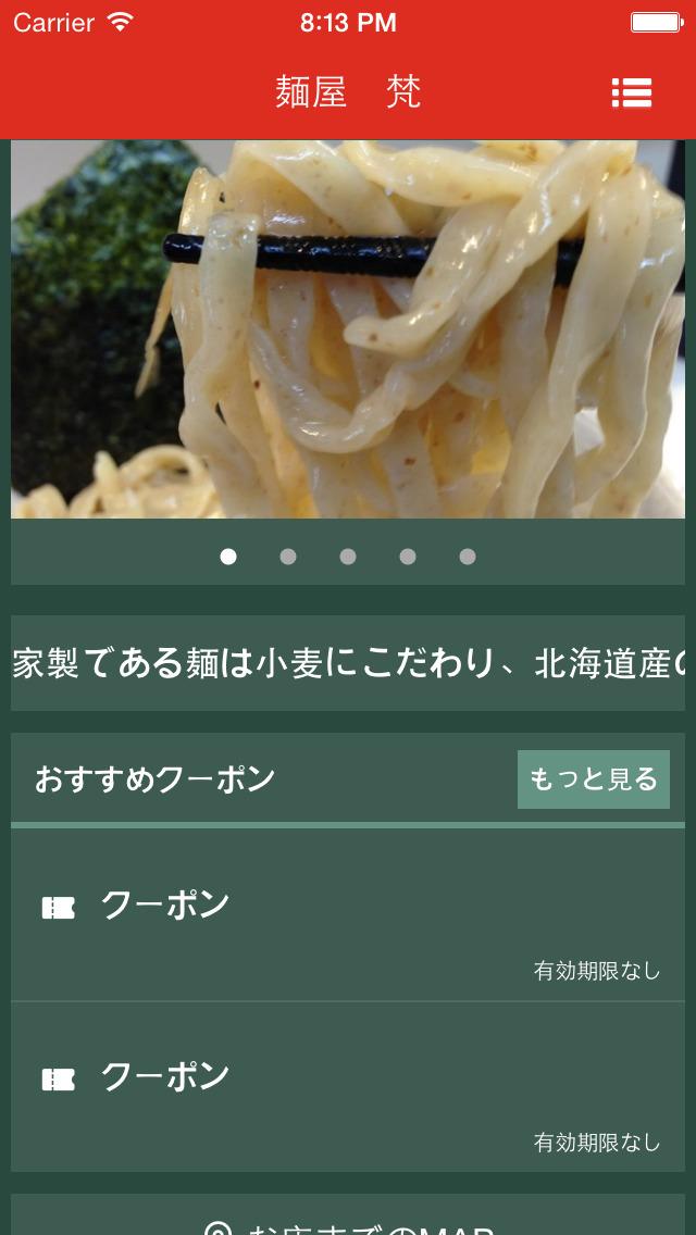 麺屋 梵-めんや ぼんのスクリーンショット_1