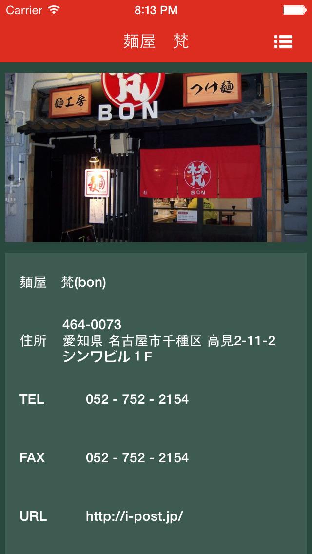 麺屋 梵-めんや ぼんのスクリーンショット_2