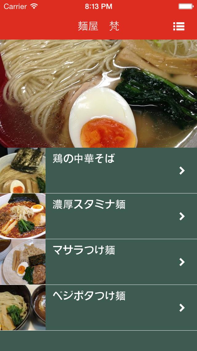 麺屋 梵-めんや ぼんのスクリーンショット_3